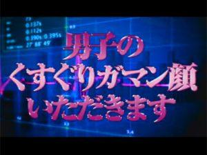 【ゲイ動画ビデオ】人気イケメン男優の北野翔太が全身を筆でくすぐられて可愛い喘ぎ声をあげちゃうww
