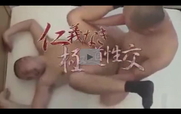 【無修正ゲイ動画】極道のぽっちゃり系2人の荒々しいアナルセックスの姿を見ることができるww